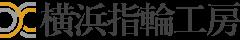 横浜指輪工房