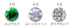 4月 ダイヤモンド 5月 エメラルド 6月 ムーンストーン