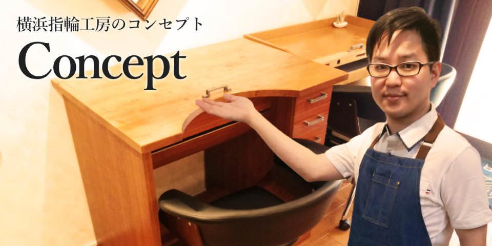 Concept (横浜指輪工房のコンセプト)