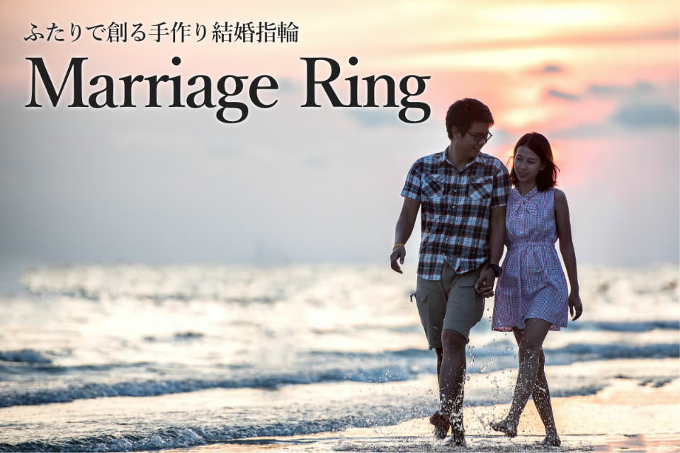 Make Marriage Ring (手作り結婚指輪)