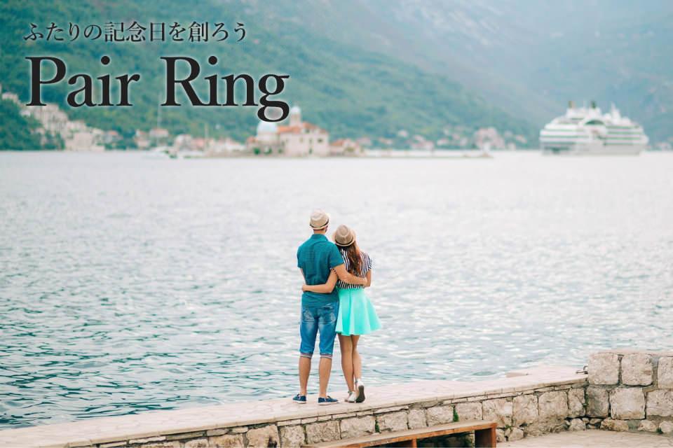 Make Pair Ring (手作りペアリング)