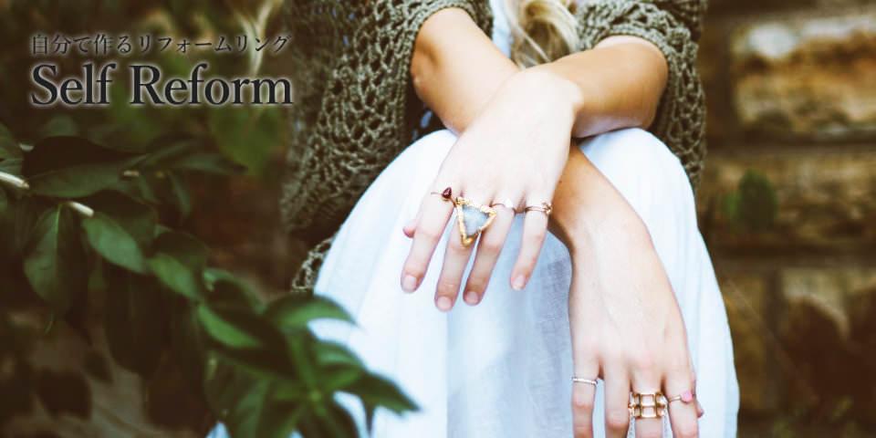 Self Make Original Ring (手作りオリジナル・リフォームリング)