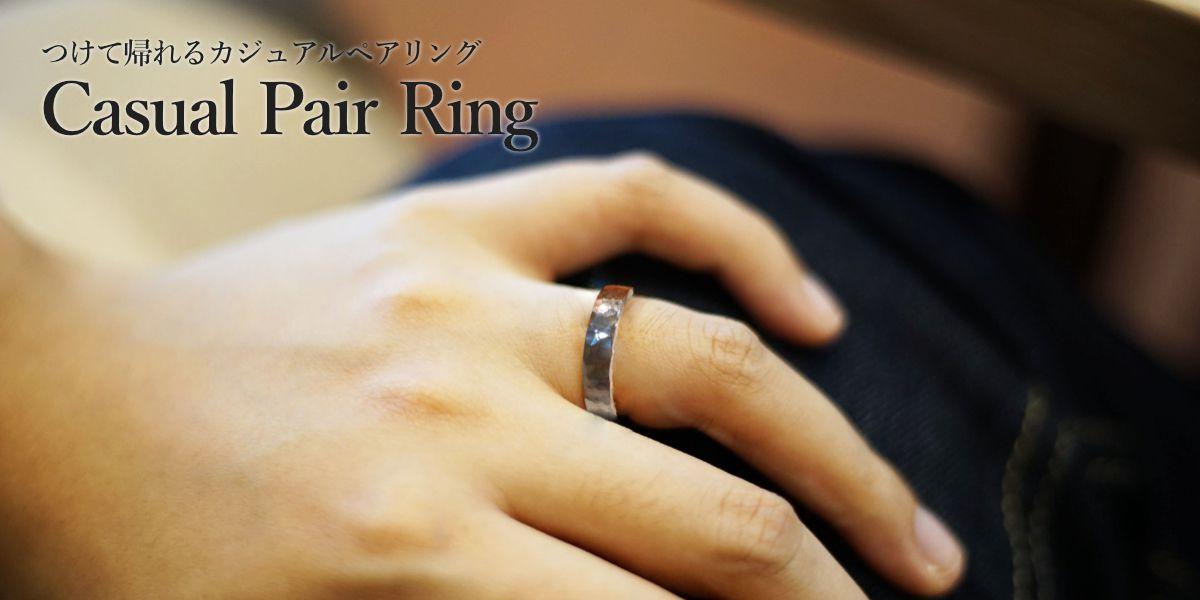 Casual Pair Ring (つけて帰れるカジュアルペアリング)