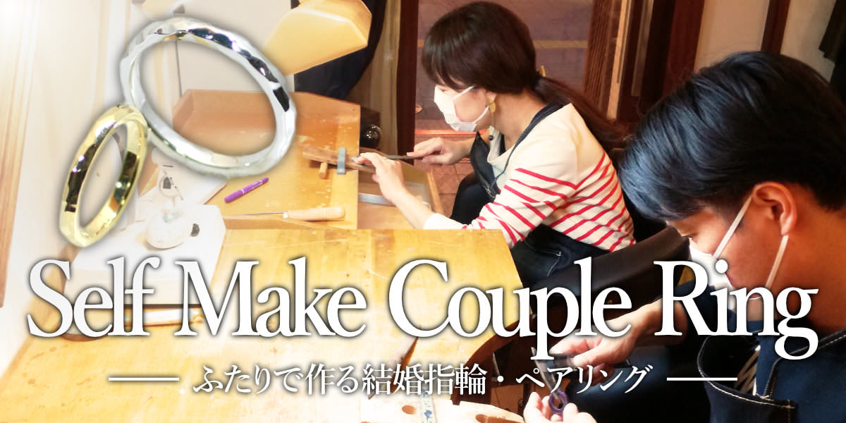 Self Make Couple Ring (ふたりで作る結婚指輪・ペアリング)